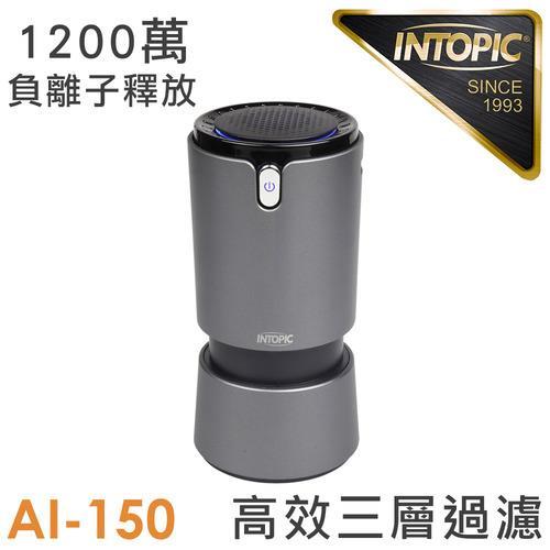 INTOPIC 廣鼎 三合一光觸媒空氣清淨器