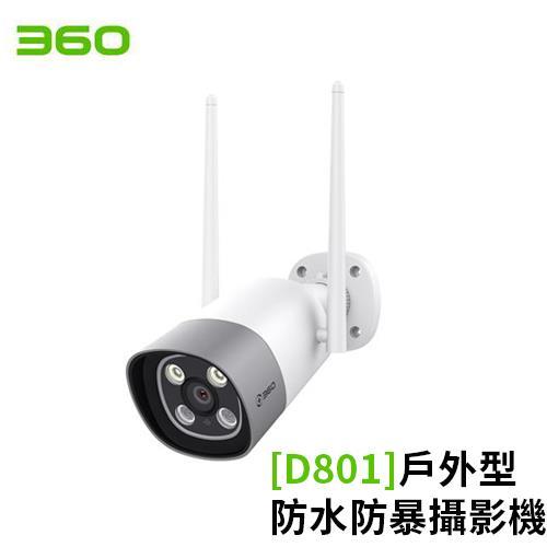 水滴 360 戶外型防水防暴智能攝影機 [D801]