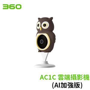 【 360 X Bone 造型聯名款】AC1C 雲端攝影機 (AI加強版)