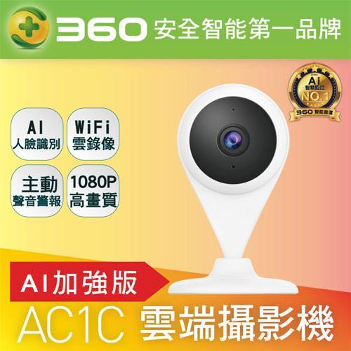 360 智能攝像機小水滴AI版[AC1C]