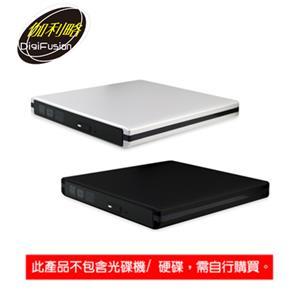 伽利略 USB3.0 DVD 外接盒 12.7mm (ZZZ-10)