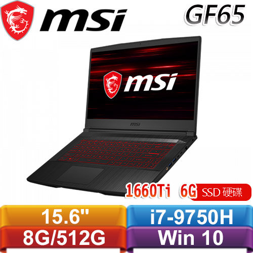 MSI微星 GF65 Thin 9SD-653TW 15.6吋電競筆電