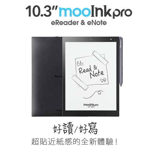 mooInk Pro 10.3吋電子書閱讀器