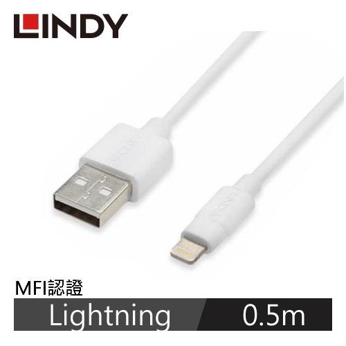Apple認證Lightning(8pin)轉USB傳輸線 0.5cm