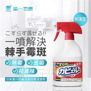 第一石鹼浴廁除霉噴霧400mlX3