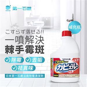 第一石鹼浴廁除霉噴霧補充瓶400mlX3