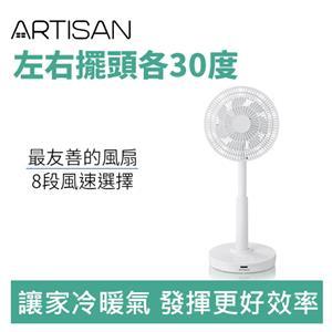 ARTISAN LF1001 10吋DC循環立扇