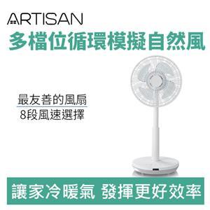 ARTISAN LF1201 12吋DC循環正逆風扇