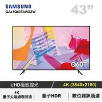 SAMSUNG 43型QLED量子電視  QA43Q60TAWXZW