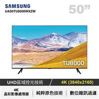 SAMSUNG 50型智慧型UHD液晶電視  UA50TU8000WXZW