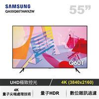SAMSUNG 55型QLED量子電視  QA55Q60TAWXZW