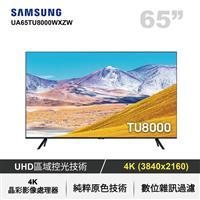 SAMSUNG 65型智慧型UHD液晶電視  UA65TU8000WXZW