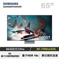 SAMSUNG 65型QLED 8K量子電視  QA65Q800TAWXZW