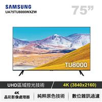 SAMSUNG 75型智慧型UHD液晶電視  UA75TU8000WXZW