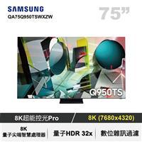 SAMSUNG 75型QLED 8K量子電視  QA75Q950TSWXZW