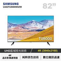 SAMSUNG 82型智慧型UHD液晶電視  UA82TU8000WXZW