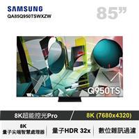 SAMSUNG 85型QLED 8K量子電視  QA85Q950TSWXZW
