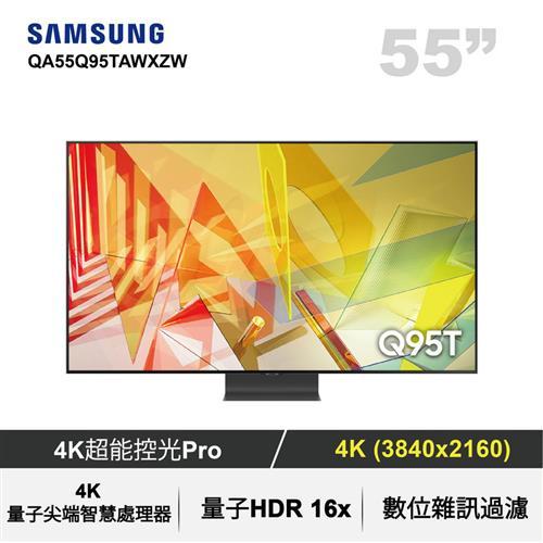 SAMSUNG 55型QLED量子電視  QA55Q95TAWXZW