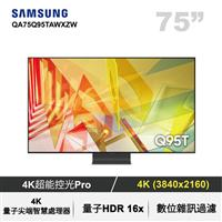 SAMSUNG 75型QLED量子電視  QA75Q95TAWXZW