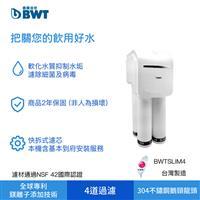 德國BWT SLIM生飲水淨水器  BWTSLIM4
