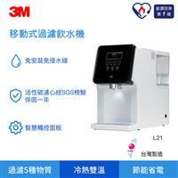 3M L21 移動式過濾飲水機  L21