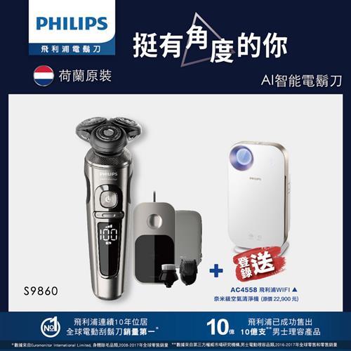 飛利浦Prestige高階三刀頭電鬍刀 SP9860【登錄送清淨機+滿額三選一】
