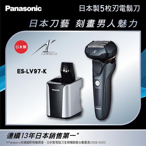 Panasonic五刀頭電鬍刀  ES-LV97-K