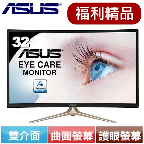 【福利精品】ASUS華碩 VA327H 32型VA曲面護眼螢幕