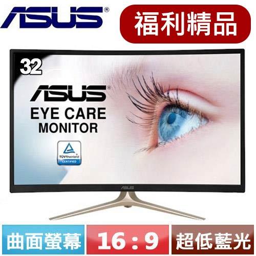 【福利精品】ASUS華碩 32型 超低藍光護眼曲面螢幕 VA327HR