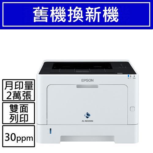 【舊換新】A4黑白商用雷射網路印表機 WorkForce AL-M220DN