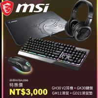 MSI【3000大禮包】GH30耳機+GK30鍵盤+GM11滑鼠+GD21鼠墊