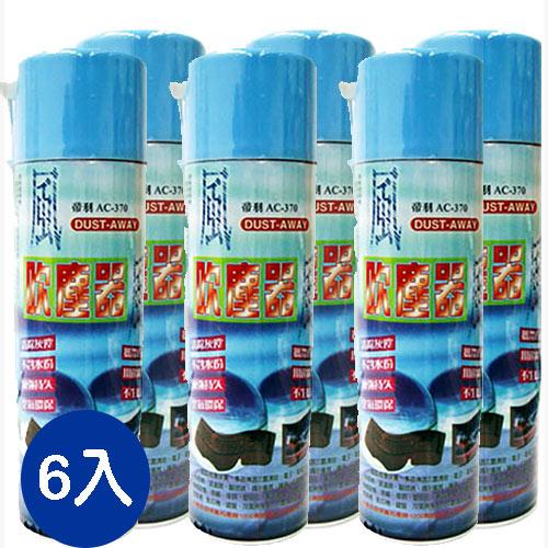 【6入超值組】帝羽 AC-370 吹塵劑