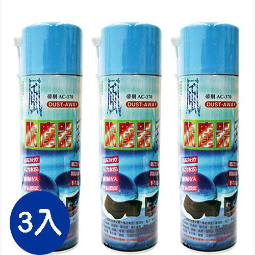 【3入超值組】帝羽 AC-370 吹塵劑