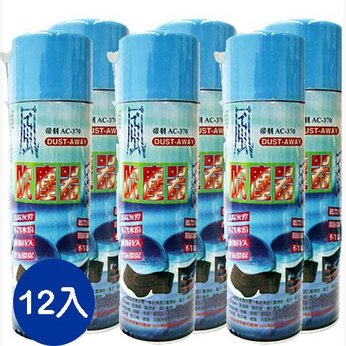 【12入超值組】帝羽 AC-370 吹塵劑