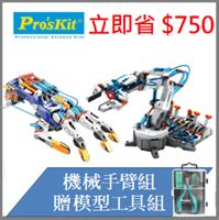液壓機械手套+液壓機器手臂(贈工具組