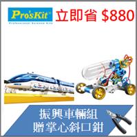 磁懸浮列車+空氣動力引擎車(贈斜口鉗