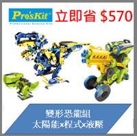 百戰天龍+太陽能四戰士+編程機器人