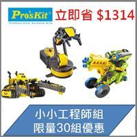 三合一按鍵編程機器人+3合1變形坦克+動力機器手臂