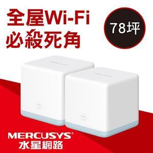 MERCUSYS(水星) A1200 全家庭式 Mesh 無線路由器(二入)
