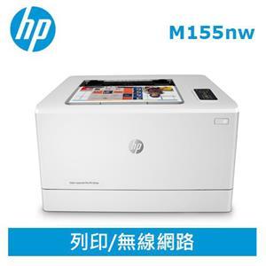 HP Color LaserJet Pro M155nw 彩色雷射印表機