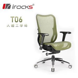 i-Rocks 艾芮克 T06 人體工學辦公椅 綠