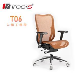 i-Rocks 艾芮克 T06 人體工學辦公椅 橘