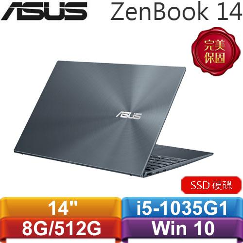 ASUS華碩 ZenBook 14 UX425JA-0022G1035G1 14吋筆記型電腦 綠松灰【限量4台出清▼原價31900】