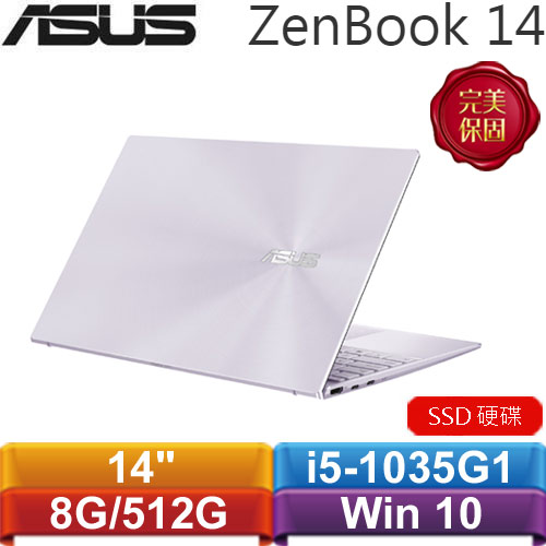 ASUS華碩 ZenBook 14 UX425JA-0232P1035G1 14吋筆記型電腦星河紫★