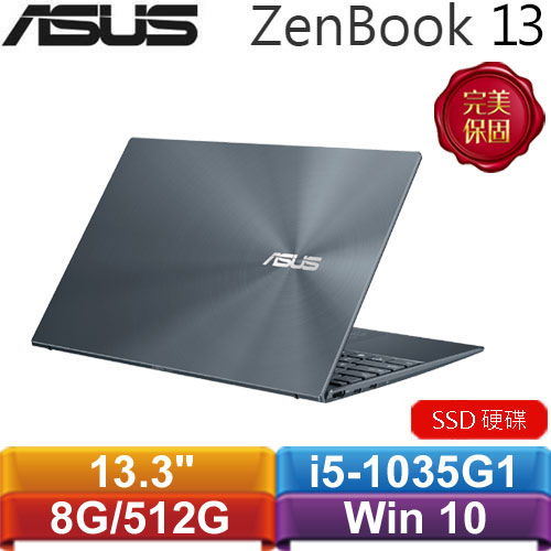ASUS華碩 ZenBook 13 UX325JA-0082G1035G1 13.3吋筆記型電腦 綠松灰