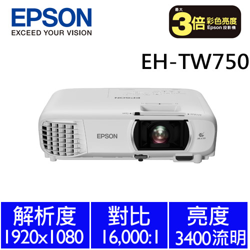 Epson EH-TW750 FHD高亮彩住商兩用投影機