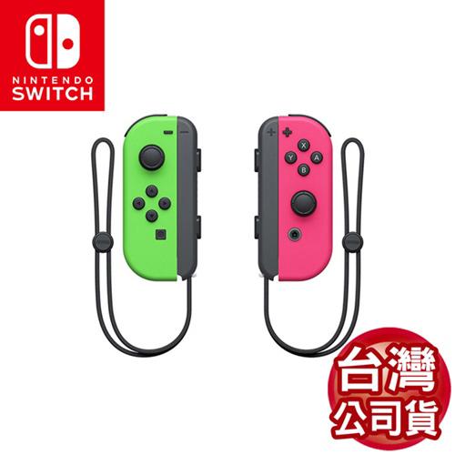 【客訂】任天堂 Switch Joy-Con 左右控制器 綠色&粉紅