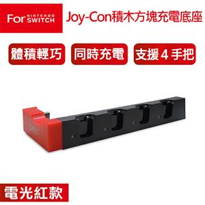 任天堂 NS Switch Joy-Con 四手把 積木造型充電底座 電光紅款 PG-9186