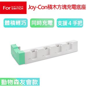 任天堂 NS Switch Joy-Con 四手把 積木造型充電底座 動物森友會款 PG-9186A