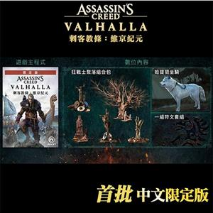 【預購】PS4 刺客教條:維京紀元(Assassins Creed Valhalla) 中文限定版